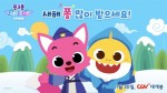 Pinkfong Cinema Concert: Space Adventure (핑크퐁 시네마 콘서트 : 우주대탐험)'s picture