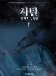 Stranger Coming (사탄: 휴게소 - 감독판)'s picture