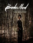 Bedevilled (김복남 살인사건의 전말)'s picture