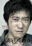 Man of Vendetta (파괴된 사나이)'s picture