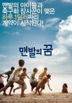 Barefoot Dream (맨발의 꿈)'s picture