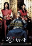 The King and the Clown (왕의 남자)'s picture