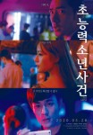 The Lapse (Korean Movie, 2018) 초능력소년사건