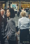 A French Woman (Korean Movie, 2019) 프랑스여자