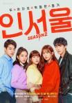 In Seoul Season 2