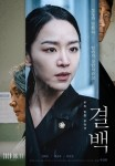 Innocence (Korean Movie, 2018) 결백