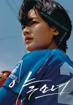 Baseball Girl (Korean Movie, 2019) 야구소녀