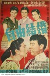 The Love Marriage (Korean Movie, 1958) 자유결혼