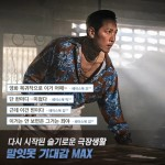 Deliver Us From Evil (다만 악에서 구하소서)'s picture