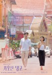 On the Road, Khaosan Tango (Korean Movie, 2018) 카오산 탱고