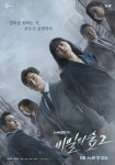 Secret Forest 2 (Korean Drama, 2020) 비밀의 숲 2