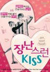 Naughty Kiss (장난스런 키스)'s picture