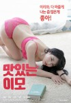Tasty Aunt (Korean Movie, 2020) 맛있는 이모