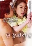 Another's Wife (Korean Movie, 2020) 딴놈의 아내