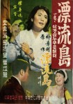 A Drifting Story (Korean Movie, 1960) 표류도