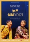 The Story of an Old Couple: Stage Movie (Korean Movie, 2020) 늙은 부부이야기: 스테이지 무비