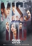 Missing: The Other Side (Korean Drama, 2020) 미씽: 그들이 있었다
