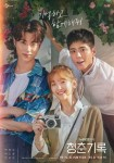 Record of Youth (Korean Drama, 2020) 청춘기록