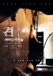 Gyun: Abandoned Children (Korean Movie, 2019) 견: 버려진 아이들