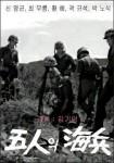 Five Marines