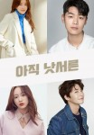 Not Yet 30 (Korean Drama, 2020) 아직 낫서른