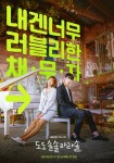 Do Do Sol Sol La La Sol (Korean Drama, 2020) 도도솔솔라라솔
