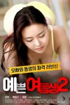 Pretty Young Sister 2 (Korean Movie, 2020) 예쁜 여동생 2