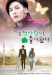 First Love Showed Up One Day (Korean Movie, 2014) 어느 날 첫사랑이 쳐 들어왔다