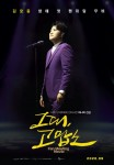 Thank You: Kim Hojoong's First Fan Meeting Movie