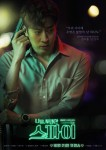 The Spies Who Loved Me (나를 사랑한 스파이)'s picture