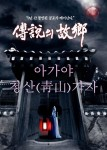Korean Ghost Stories - 2008 - Baby, Let's Go to Cheong Mountain