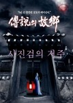 Korean Ghost Stories - 2008 - The Curse of the Sajin Sword