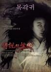 Korean Ghost Stories - 2009 - The Wooden Doll