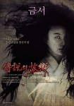 Korean Ghost Stories - 2009 - The Forbidden Book