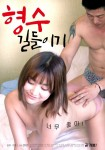 Taming The Sister-in-Law (Korean Movie, 2020) 형수 길들이기