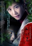 Grudge: The Revolt of Gumiho's picture