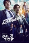 Delayed Justice (Korean Drama, 2020) 날아라 개천용