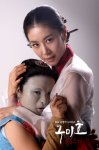 Grudge: The Revolt of Gumiho (구미호 : 여우누이뎐)'s picture