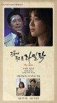 Drama Special - The Place We Put the Lilacs (Korean Drama, 2020) 드라마 스페셜 - 그곳에 두고 온 라일락