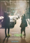 Fiction and Other Realities (Korean Movie, 2018) 뮤직 앤 리얼리티