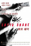 Lotto Share (Korean Movie, 2020) 로또쉐어