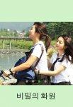 Drama Special - Secret Flower Garden