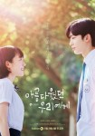 A Love So Beautiful (Korean Drama, 2020) 아름다웠던 우리에게