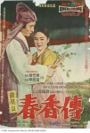 The Love Story of Chun-hyang