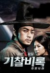 Joseon X-Files - Secret Book's picture
