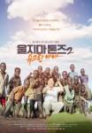 Don't Cry for Me Sudan: Shukran Baba