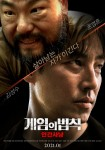 Rule of the Game: Human Hunting (Korean Movie, 2020) 게임의 법칙: 인간사냥