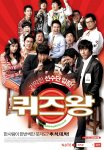 Quiz King - 2010 (퀴즈왕)'s picture