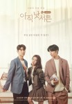 Not Yet 30 (Korean Drama, 2021) 아직 낫서른