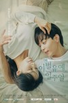 Breakup Probation, A Week (Korean Drama, 2021) 이별유예, 일주일